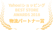 Yahoo!ショッピング BEST STORE AWARDS 2018 物流パートナー賞