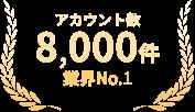 アカウント数6,000件 業界No.1