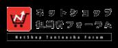 【ネットショップ担当者フォーラム】オープンロジが2.1億円の資金調達を実施