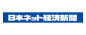 【日本ネット経済新聞】EC支援サービスマップシリーズ 「物流」特集