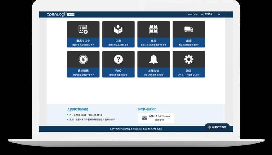 ユーザーポータル&API連携
