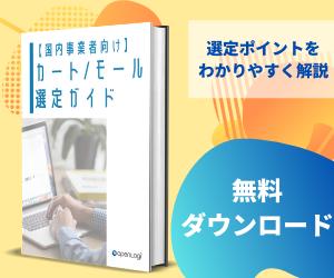 国内事業者向け カート・モール選定表