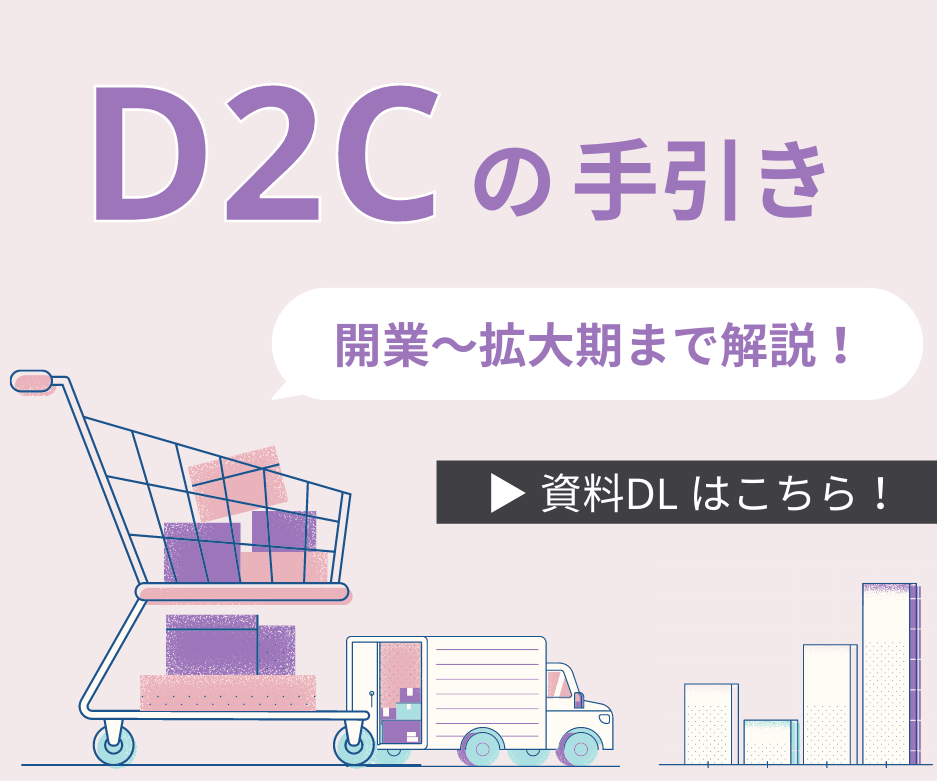 D2Cの手引き