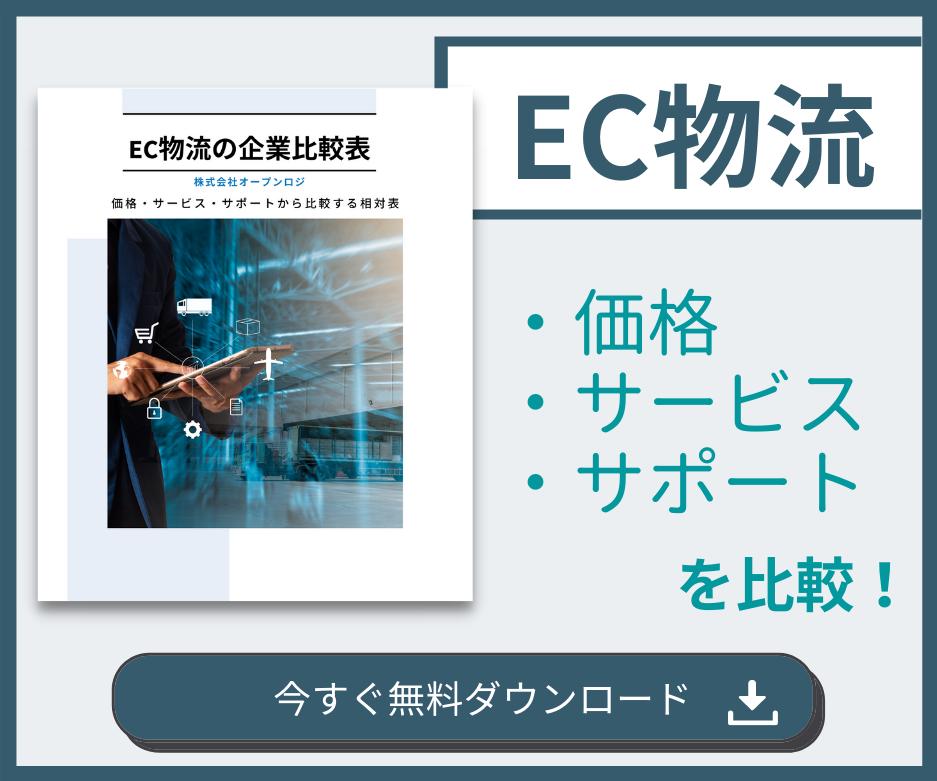 EC物流企業比較表