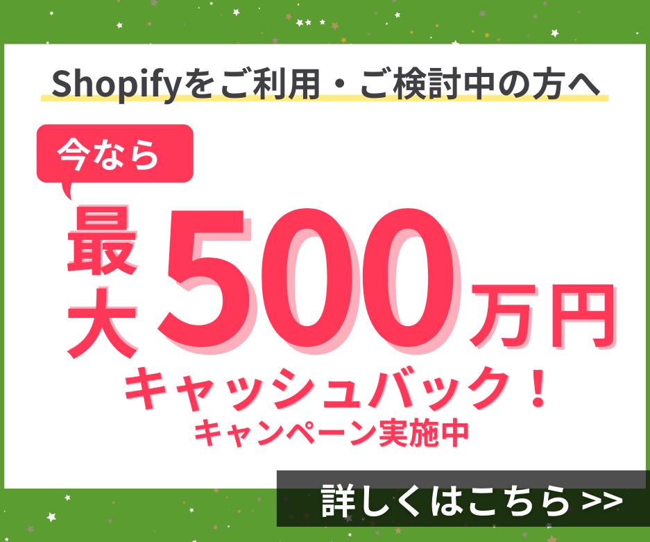 キャンペーン-Shopify500
